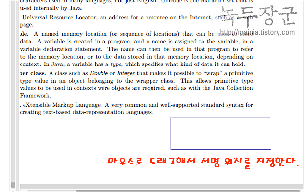 PDF 문서에 이미지, 글자 서명을 추가할 수 있는 알PDF 사용법