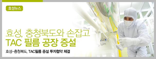 LCD 공장 스마트폰 청원군충청북도 코니카필름 태블릿태블릿 PC 필름 효성효성그룹 후지카필름