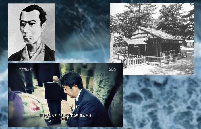 사진: 정한론을 편 침략주의자 요시다 쇼인과 그의 학당. 일본 보수주의자 아베 총리는 그런 요시다 쇼인을 가장 존경하는 인물이라고 했다. [일본 군함도(하시마)의 유네스코 논란]