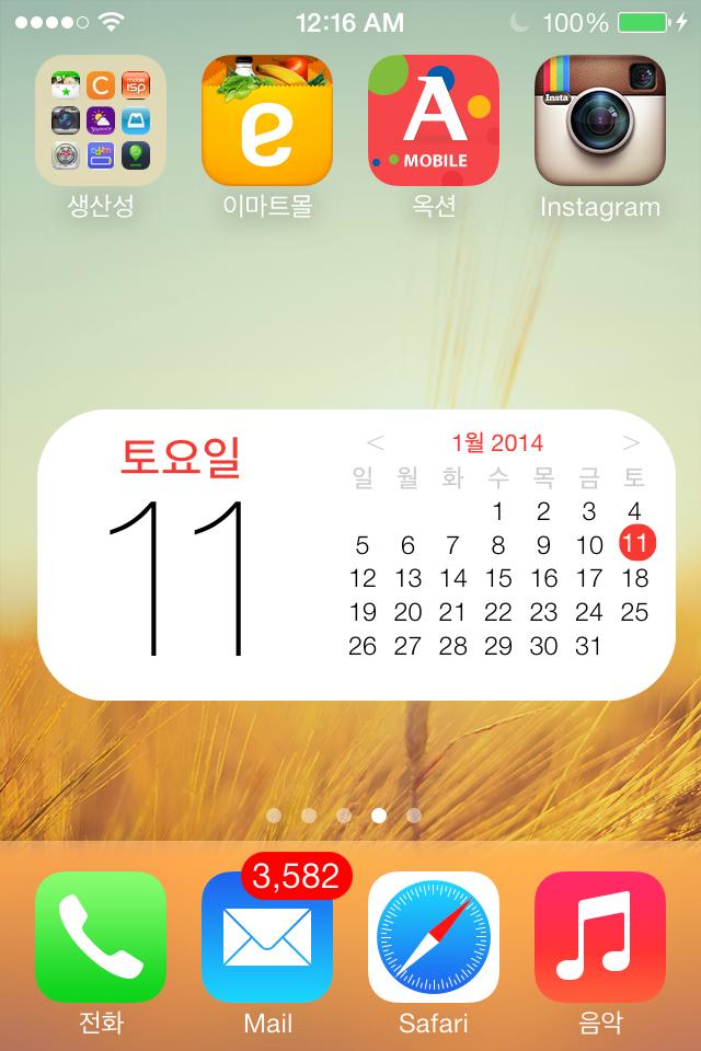 iOS7 스타일 캘린더 위젯