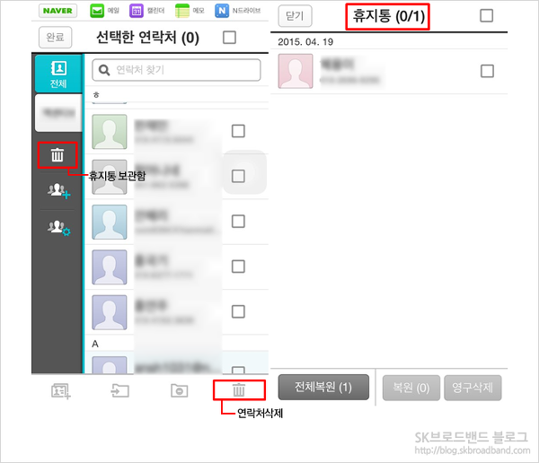Naver Contact 앱 이미지