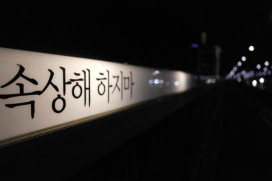 제일기획이 참여한 서울 마포대교 '생명의 다리' 옥외 광고./안지영 기자