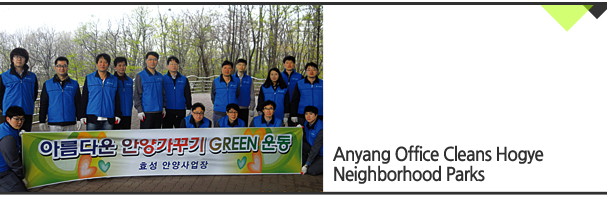 Anyang Office Cleans Hogye Neighborhood Parks