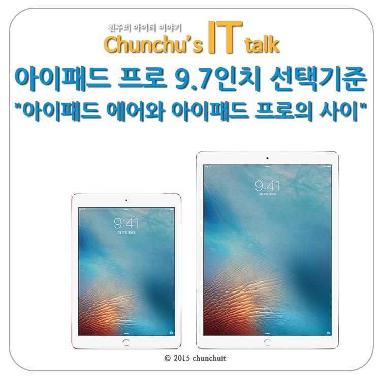 """아이패드 프로 9.7인치 선택기준 """"아이패드 에어와 아이패드 프로의 사이"""""""