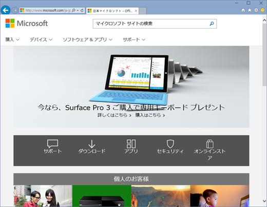 update_microsoft_com_website_014