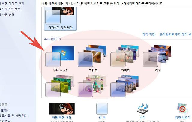 윈도우7 에어로 기능 해제 끄기 설정방법