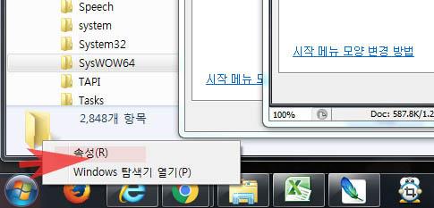윈도우7 시작메뉴 프로그램 목록수 변경방법