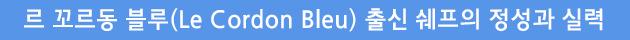 chapter.1, 르꼬르동블루, 맛집, 맛집 추천, 발렌타인데이, 센트럴파크, 센트럴파크 2몰, 송도 레스토랑, 송도 맛집, 송도IBD, 송도국제도시 맛집, 송도국제업무단지, 스테이크, 이탈리안레스토랑, 챕터원, 파스타, 피자,