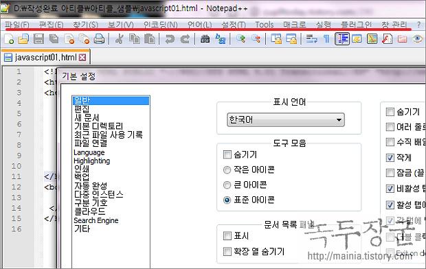 개발 툴 노트패드++(Notepad++) 사용하는 방법
