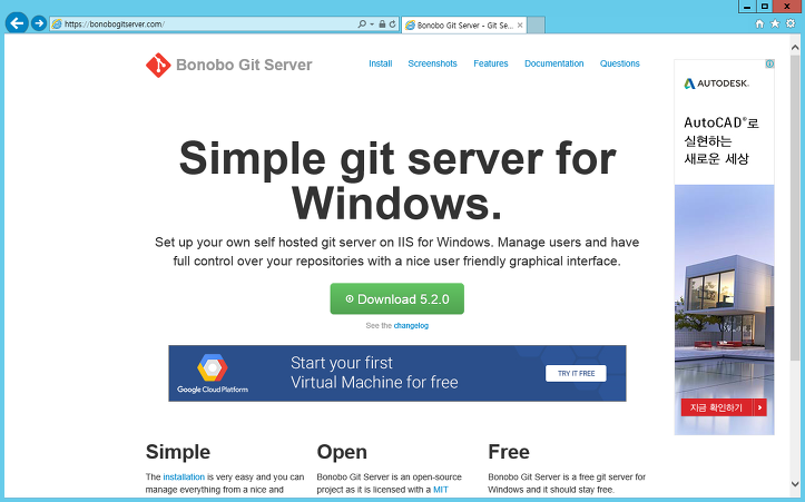 T t  :: [Git] Windows Server 2012 에 Bonobo Git Server 설치