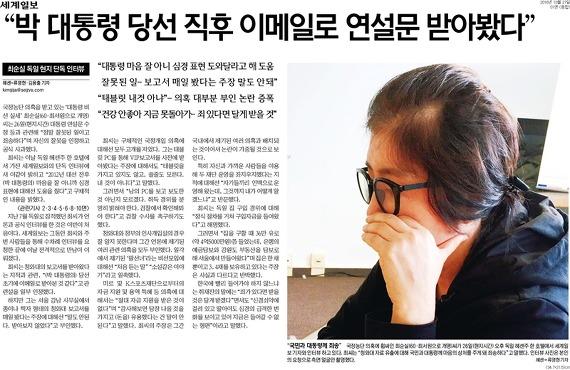 최순실씨 인터뷰