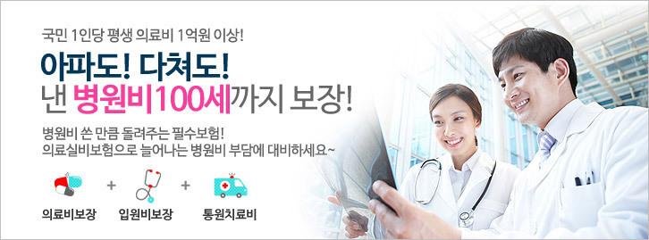 의료실비보험 추천