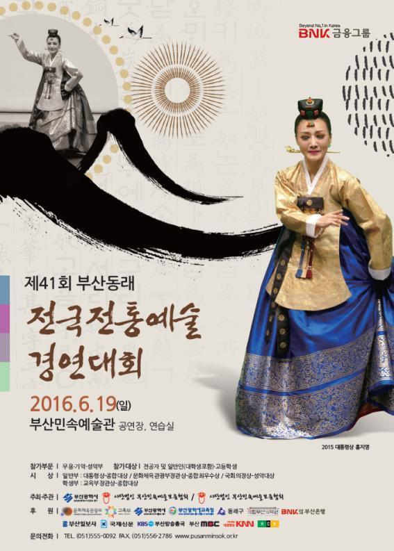 부산동래 전국전통예술경연대회