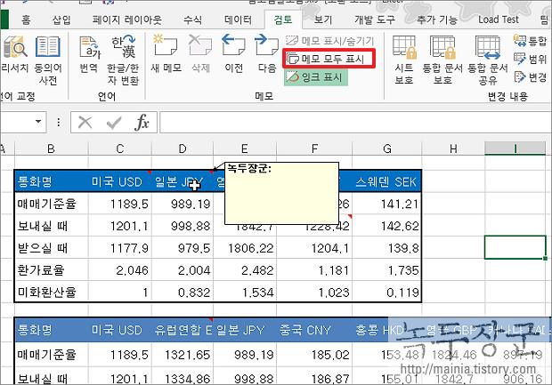 엑셀 Excel 메모 한번에 모두 삭제하는 방법