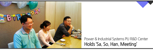 Power & Industrial Systems PU R&D Center Holds 'Sa. So. Han. Meeting'