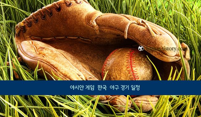 한국 야구 경기 일정