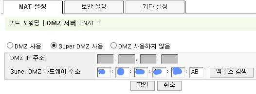 DMZ,슈퍼DMZ 설정법