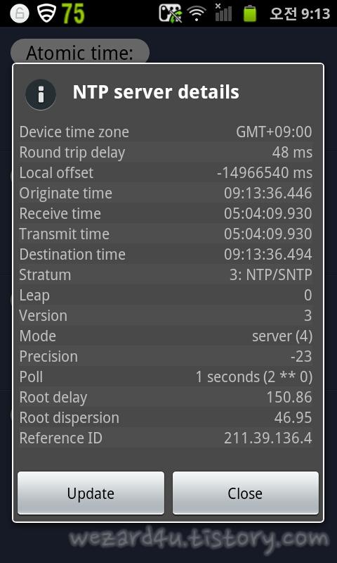Clock Sync 서버 시간