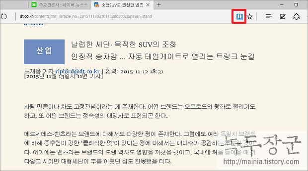 윈도우10 엣지(Edge) 웹 페이지 광고로 인해 힘든 경우 읽기 모드로 깔끔하게 보는 방법