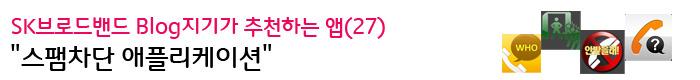 SK브로드밴드 Blog지기가 추천하는 앱(27)