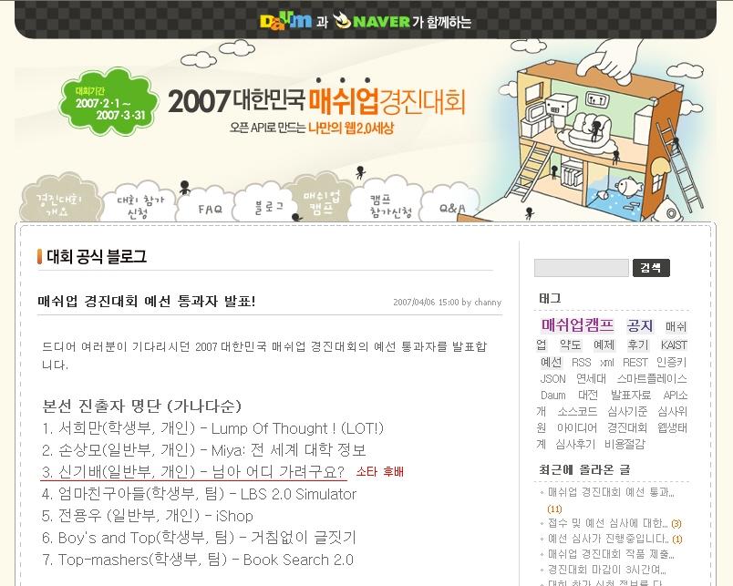 http://mashupkorea.org/