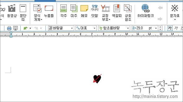 한컴오피스 한글 글자 겹치기, 글자 모양 겹쳐서 표현하는 방법