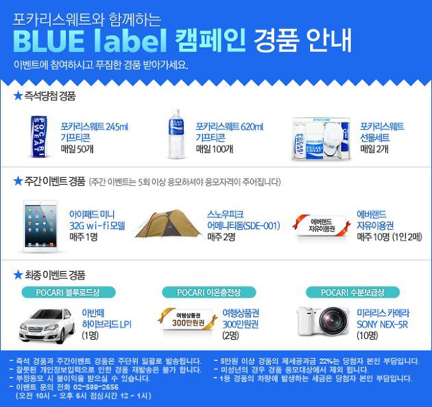 Blue Label blue label 캠페인Blue라벨 경품 이벤트분리라벨 이벤트 블루 라벨블루 라벨 캠페인 블루라벨 캠페인재사용 재활용 페트병 재활용포카리 포카리스웨트포카리스웨트 분리 라벨포카리스웨트 분리라벨행운 번호 이벤트 행운번호 이벤트