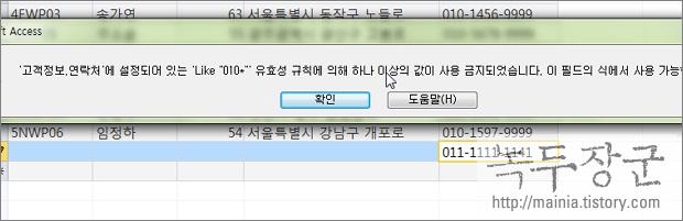 112회 ITQ 엑세스 기출문제 풀이 – 테이블 만들기 2부