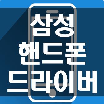 삼성 핸드폰 드라이버