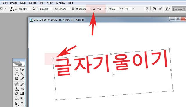 포토샵 글자 기울기 기울이기 설정 효과주는 방법
