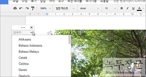 구글 문서 도구 음성 녹음으로 문서 작성하는 방법