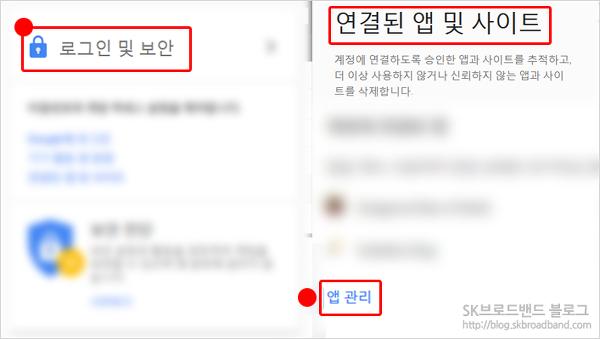 링크드인&구글 : 불필요한 앱 삭제하기_2