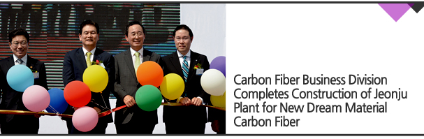 Carbon Fiber Business Division Completes Construction of Jeonju Plant for New Dream Material Carbon Fiber