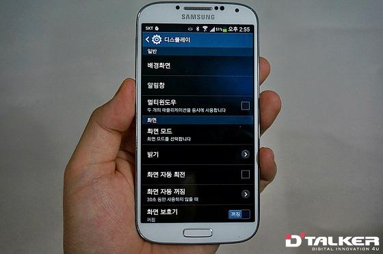Galaxy S4 Adapt Display 설정 화면