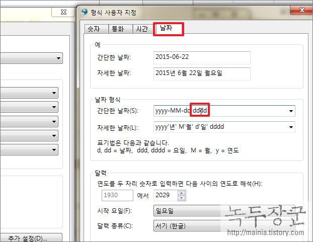 윈도우7 작업표시줄 날짜, 시간에 요일 추가하기