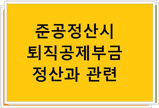 준공정산시 퇴직공제부금 정산과 관련