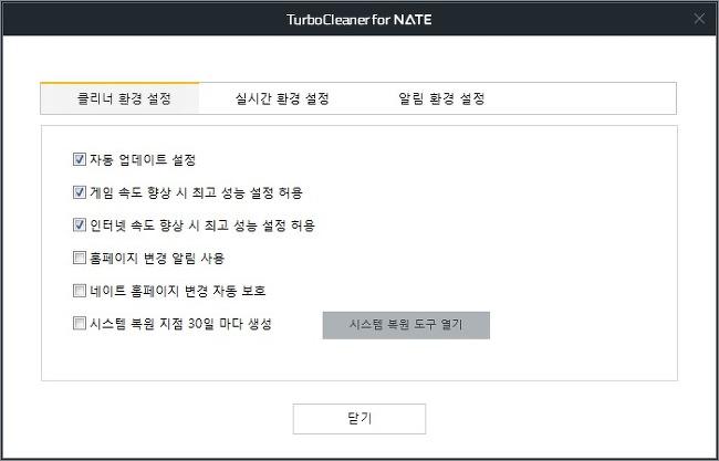 윈도우 컴퓨터 PC 최적화 프로그램 터버클리너 for 네이트