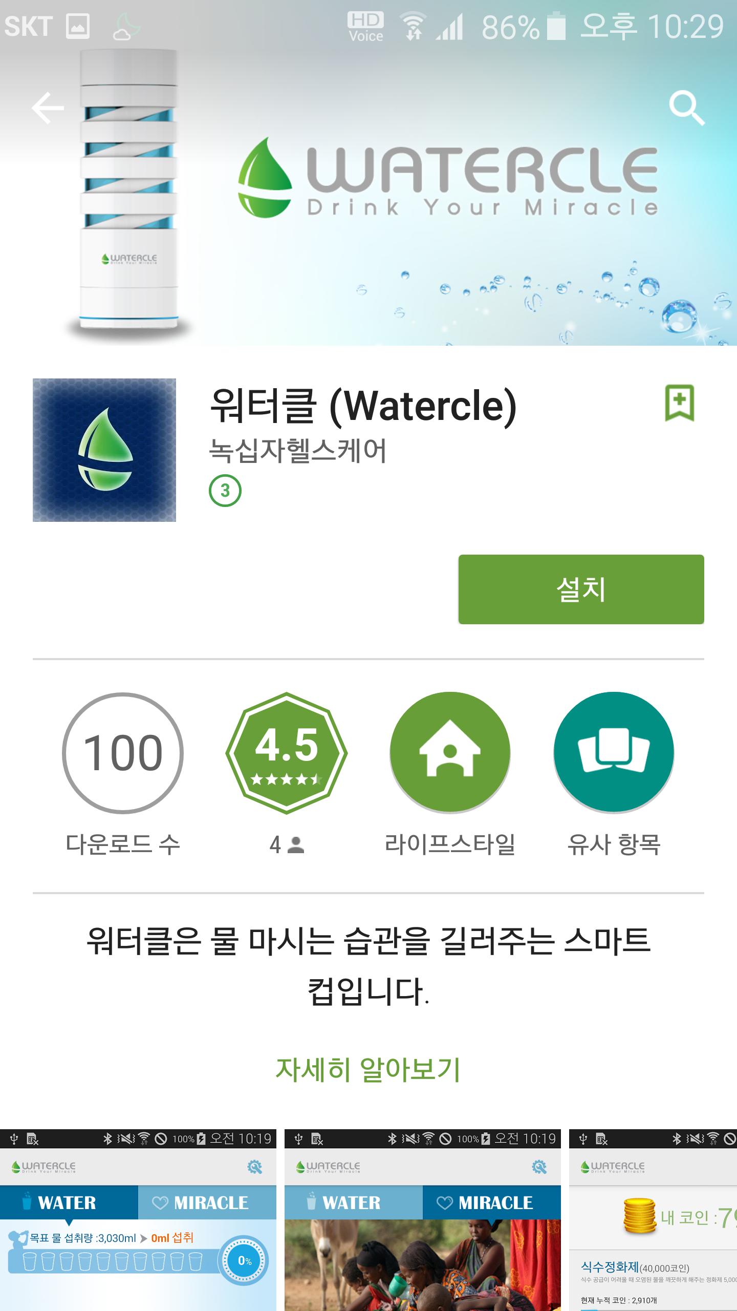 워터클 ,물 많이 마시는 습관 ,건강해지는 텀블러,물병 사물인터넷,IoT,물,워터클,watercle,IT,IT 제품리뷰,워터클 물 많이 마시는 습관 건강해지는 텀블러를 소개 합니다. 세계 최초 물 음용량 자동 측정 컵 이라는데요. 마신 물의 양을 계산 해서 스마트폰 앱을 통해서 확인할 수 있는 그런 제품 입니다. 물은 인체에서 중요한 요소 입니다. 자연스럽게 물을 많이 먹도록 도와주는 워터클은 하루에 먹을 물의 양을 쉽게 이미지로 표현해 줍니다. 저도 물을 많이 먹는 편은 아닌데요. 물은 많이 마셔서 나쁠건 없습니다. 물은 꼭 필요할 때 먹는다고 가정할 때 보통 사람들은 그렇게 많이 마시지 않기 때문이죠. 뉴스에서도 본적이 있지만 어떤 여자분이 물을 많이 꾸준히 마셨더니 피부와 몸이 많이 좋아졌다는 내용을 본것이 기억이 납니다. 워터클은 물을 많이 마시게 도와줘서 몸에서 노폐물을 빼는데 도움을 주고 다이어트나 피로를 줄이는데 도움을 줍니다. 물론 가능하면 생수나 곡류를 우려낸 물을 많이 마시는게 좋겠죠. 커피를 마시면 그것에 두배되는 맑은 물을 마셔야 한다고 들은 기억이 있으니까요. 그리고 기부도 가능합니다. 물을 많이 마시면 내부적으로 포인트가 생기고 이것을 물이 부족한 국가에 기부할 수 있다고 하는군요.