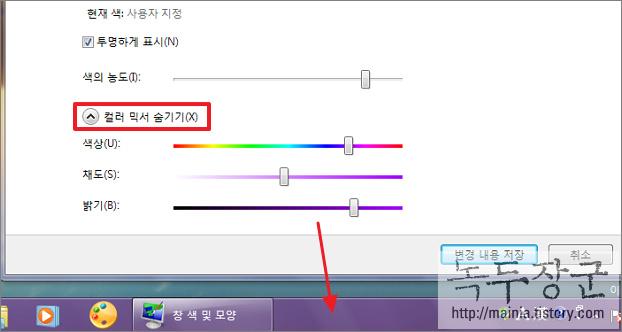 윈도우7 작업표시줄 색깔 변경하는 방법