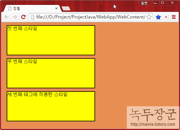 스타일 시트 CSS 여러 태그에 스타일을 동시 적용하거나 특정 태그에 적용하는 방법