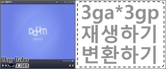 3ga MP3 변환, 3gp avi 파일 재생하기 - 팟 인코더 어플 포스트 메인