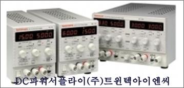 DC파워서플라이, power supply전문 (주)트윈텍아이엔씨