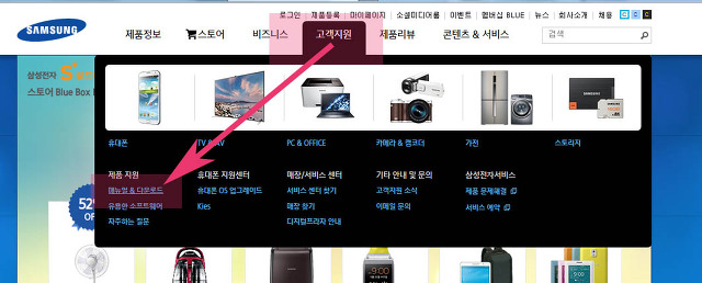 삼성 스마트폰 갤럭시S4 사용 설명서 매뉴얼 다운 및 사용방법