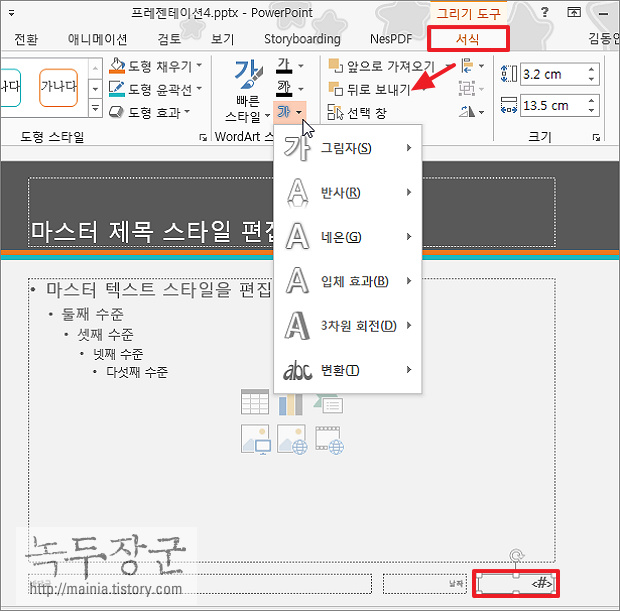 파워포인트 Powerpoint 슬라이드 페이지 번호, 쪽 번호 삽입, 변경하는 방법