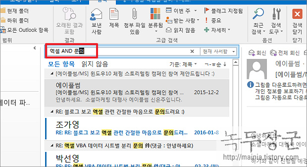 아웃룩(Outlook) 메일 검색 효과적이고 빠르게 하는 여러가지 팁