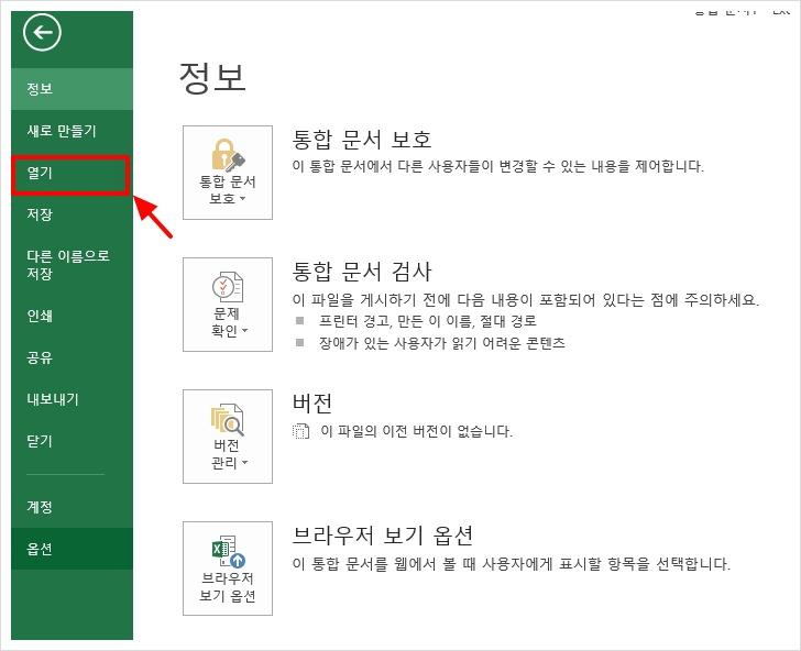 파일 - 열기를 클릭 혹은 Ctrl + O