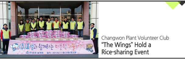 "Changwon Plant Volunteer Club ""The Wings"" Hold a Rice-sharing Event"