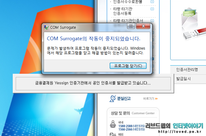 COM surrogate의 작동이 중지되었습니다