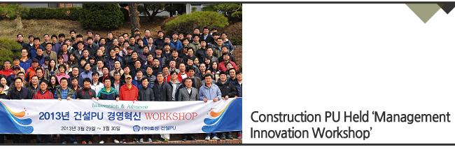 Construction PU Held 'Management Innovation Workshop'
