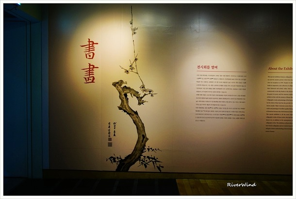 부산 서화전(書畵展)소개-고전